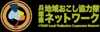 兵庫県地域おこし協力隊ネットワーク