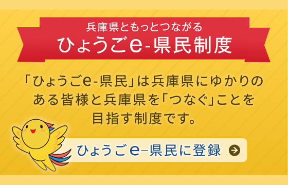 ひょうごe-県民登録