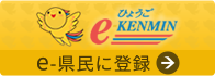 ひょうごe-kenmin