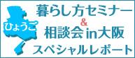 暮らし方セミナー&相談会 スペシャルレポート