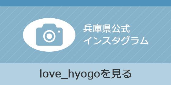 兵庫県公式アカウントlove_hyogo
