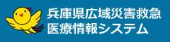 兵庫県広域災害救急医療情報システム