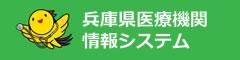 兵庫県医療機関情報システム