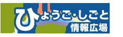 ひょうご・しごと情報広場