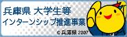 兵庫県インターンシップシステム