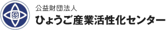 ひょうご産業活性化センター