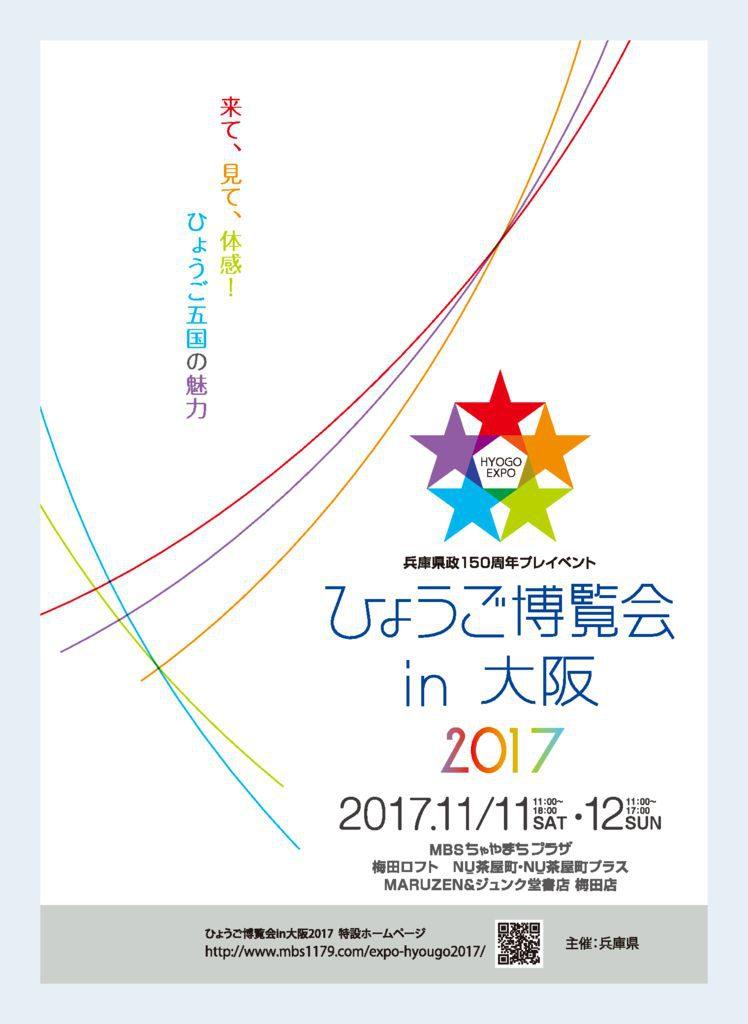 【確認用】兵庫博覧会大阪_秋_A4_ol_2のサムネイル
