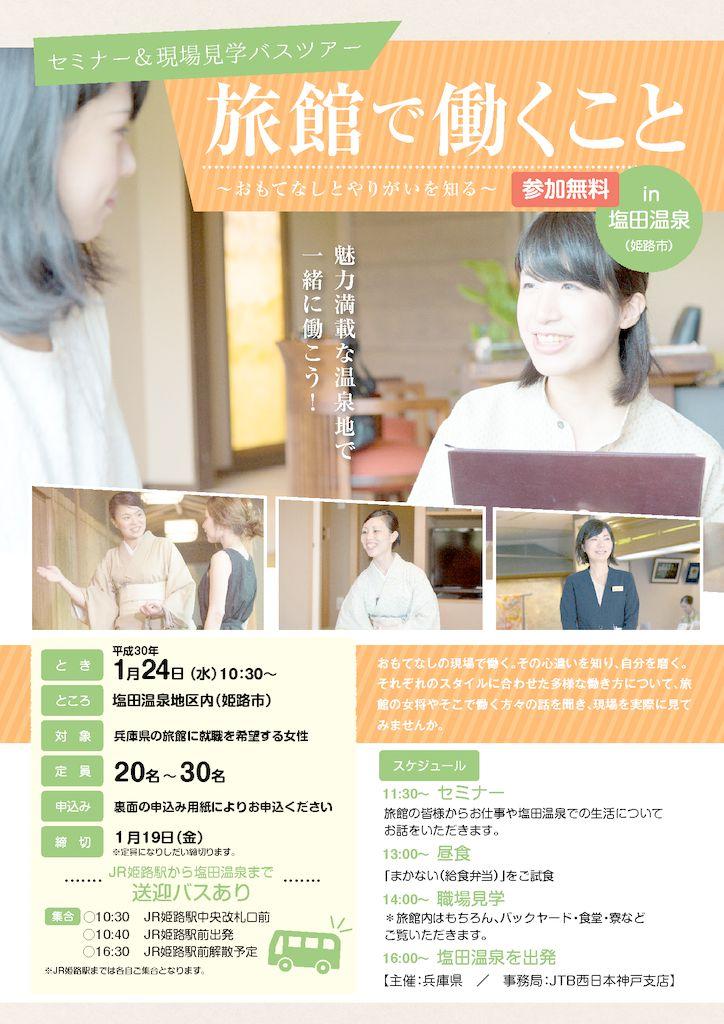 募集チラシ(女性向け旅館就職セミナー(塩田温泉1月24日)〆切1月19日版のサムネイル