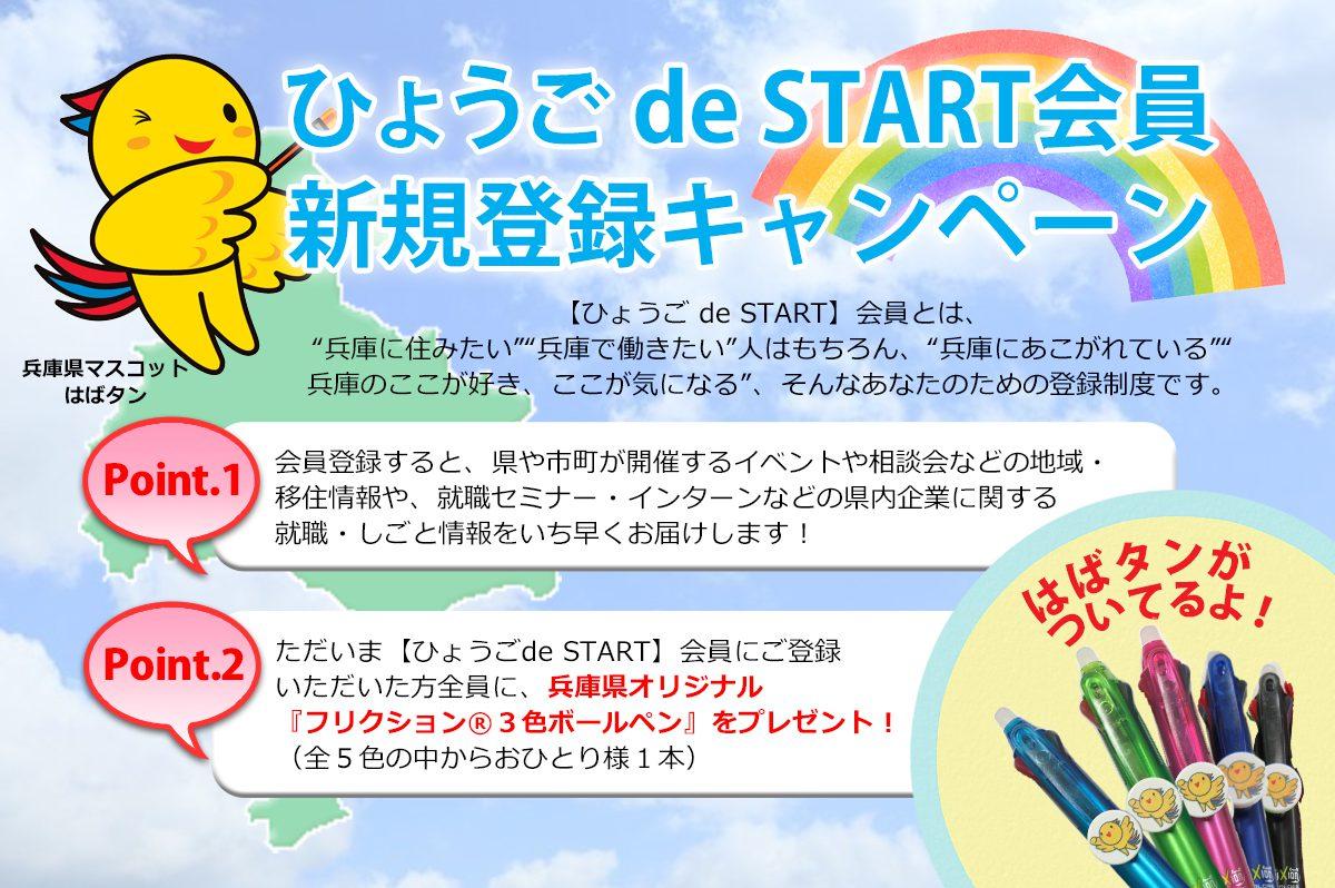 ひょうご de START 新規登録キャンペーン