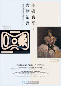 小磯良平と吉原治良(兵庫県立美術館)のサムネイル