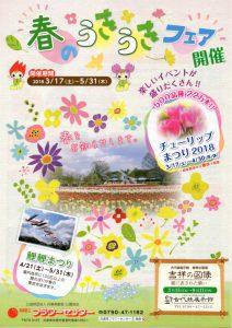 加西市春のうきうきフェアのサムネイル