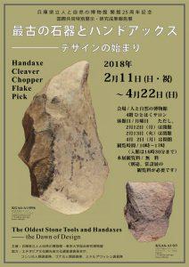 最古の石器のサムネイル