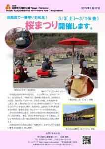 96記者発表◇桜まつり180219のサムネイル