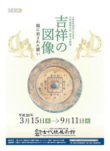 兵庫県立考古博物館のサムネイル