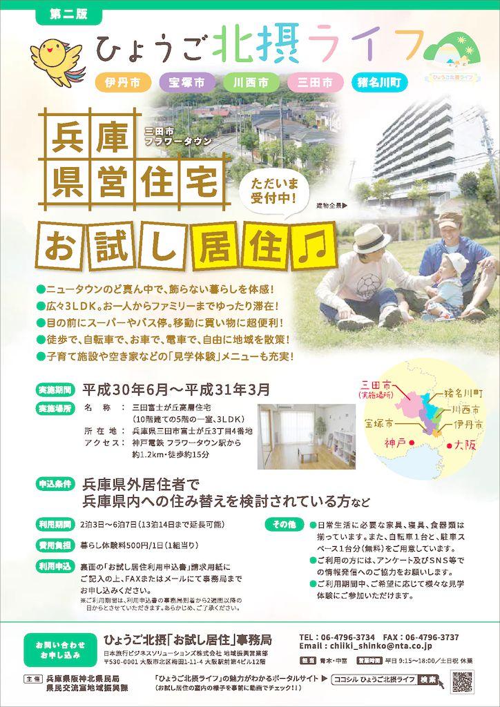阪神北お試し居住チラシのサムネイル