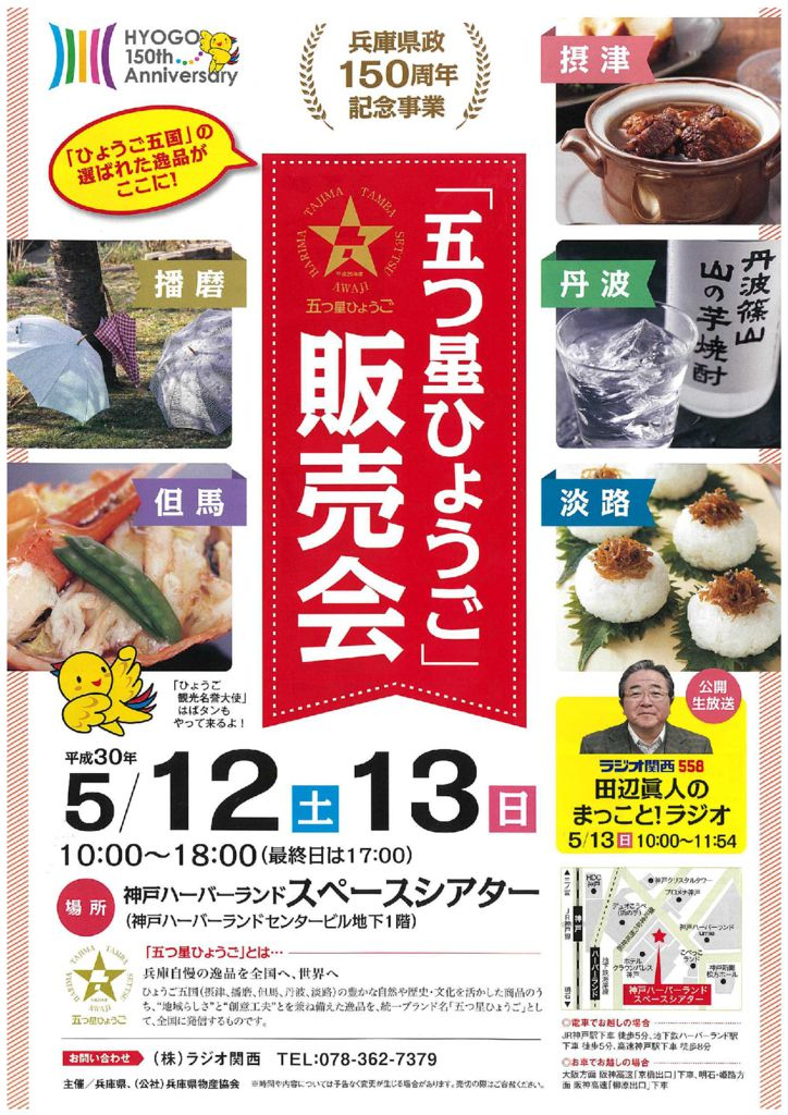 「五つ星ひょうご」販売会(5月12日・13日)のサムネイル