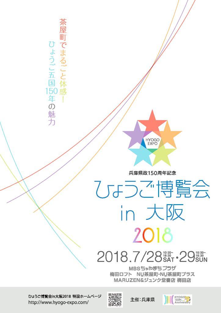 兵庫博覧会大阪2018_A4_仕上がりのサムネイル