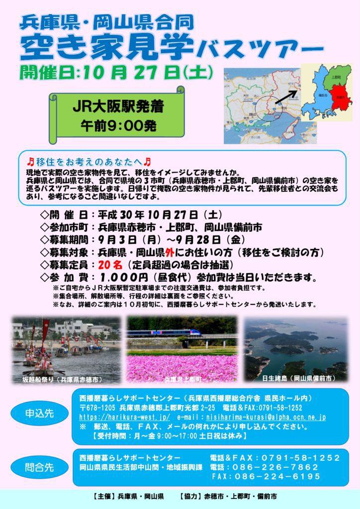 ★完成pdfチラシ(兵庫・岡山合同バスツアー)のサムネイル