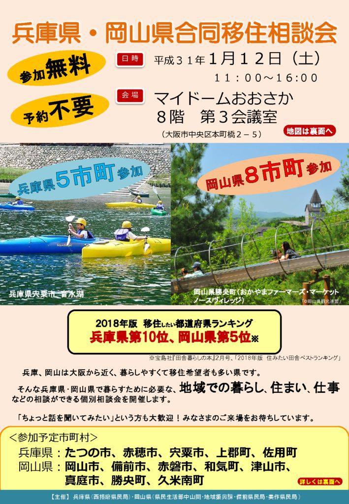 20190112hyougookayamaのサムネイル