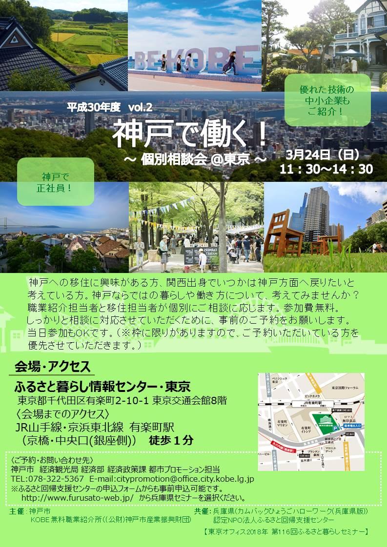 神戸で働く!~個別相談会@東京~【神戸市】 @ ふるさと暮らし情報センター・東京