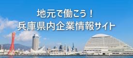 地元で働こう!兵庫県内企業情報サイト