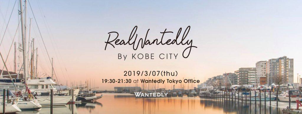 次世代を牽引する神戸のスタートアップ・IT企業が東京に集結! 【神戸市】 @ ウォンテッドリー株式会社オフィス