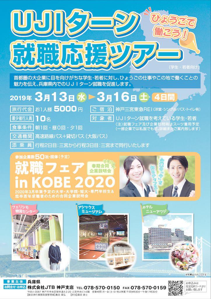 兵庫県バス事業_募集チラシ .pdf0219のサムネイル