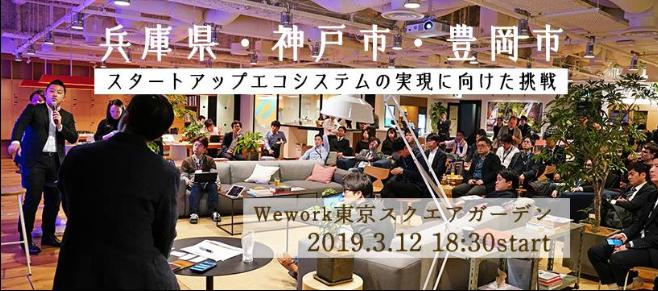 兵庫県・神戸市・豊岡市|スタートアップエコシステムの実現に向けた挑戦 @ WeWork 東京スクエアガーデン