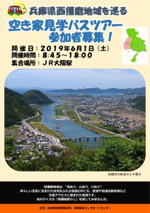 兵庫県西播磨地域を巡る空き家見学バスツアー @ JR大阪駅西梅田バス暫定駐車場