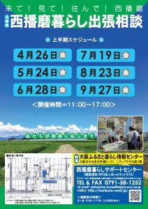 西播磨暮らし出張相談 @ 大阪ふるさと暮らし情報センター