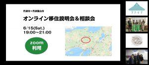 丹波市×丹波篠山市 合同オンライン移住説明会&相談会