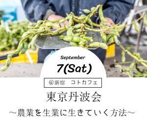 「終了しました」東京丹波会 ~農業を生業に生きていく方法~ @ コトカフェ