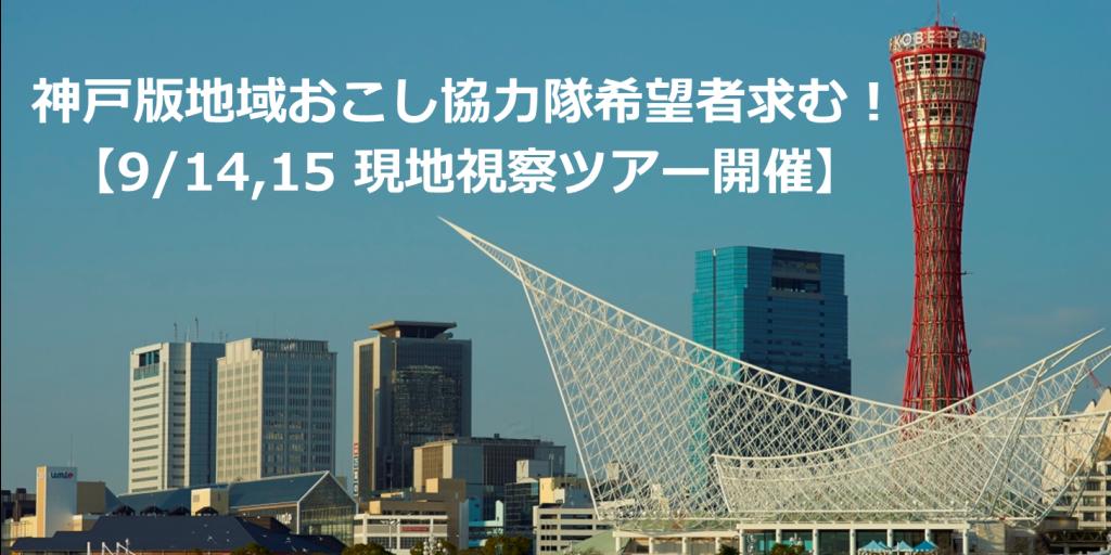 「終了しました」神戸版地域おこし協力隊現地視察ツアー  @ 神戸市内