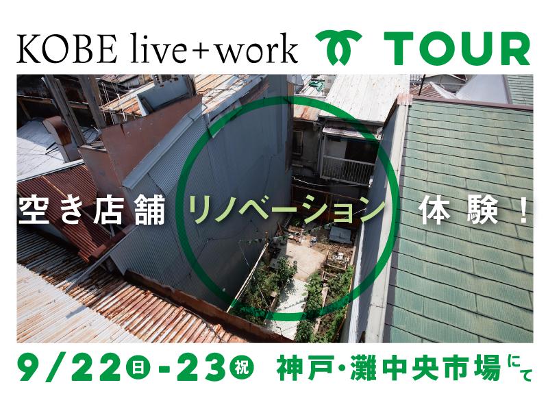 KOBE live+workツアー ~空き店舗リノベーション体験! @ 灘中央市場