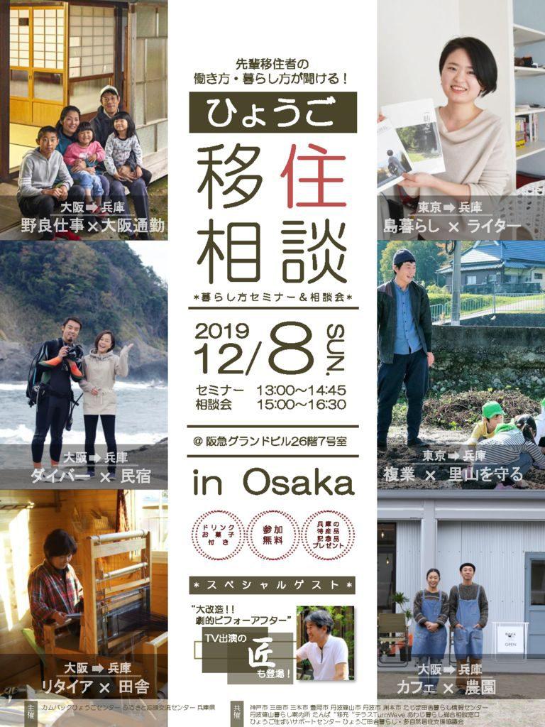 【最終】大阪セミナーチラシ(縦横比調整)のサムネイル