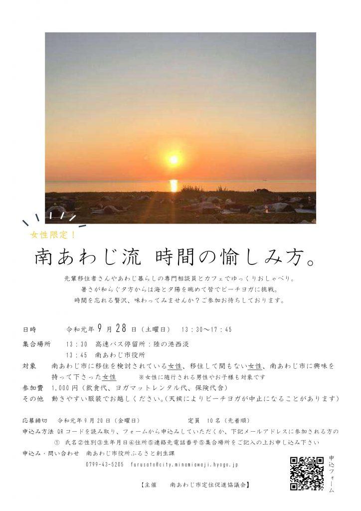 女性限定!南あわじ流 時間の愉しみ方 @ ふくカフェ、額縁とコーヒーNeki、慶野海岸