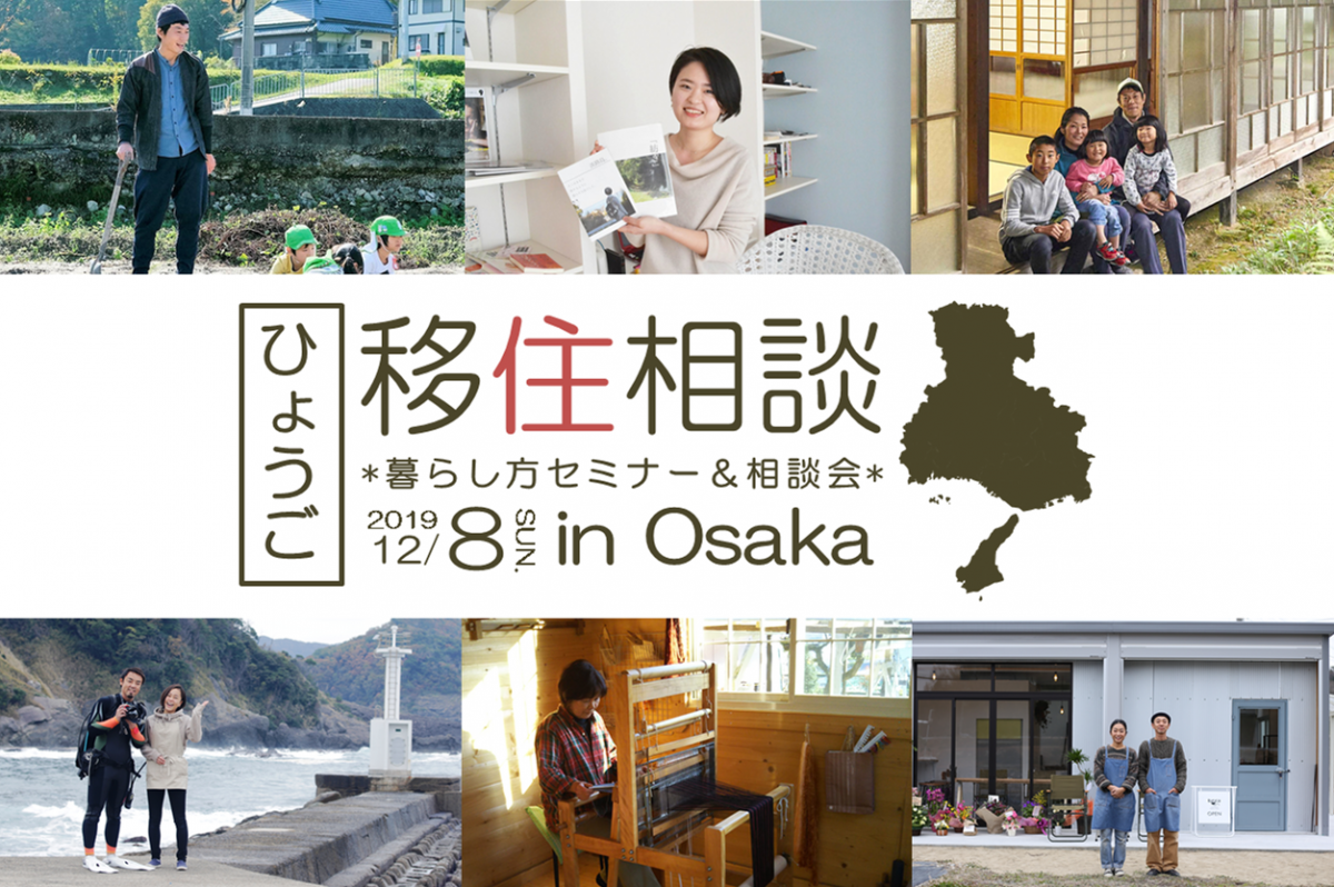 ひょうご暮らし方セミナー&相談会 in 大阪
