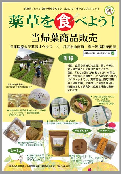 もっと兵庫の薬草を知ろう・広めよう・味わおうプロジェクト拠点<br>丹波市立薬草薬樹公園⑤