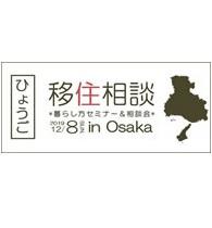 【12/8大阪開催】ひょうご暮らし方セミナー&相談会 in 大阪