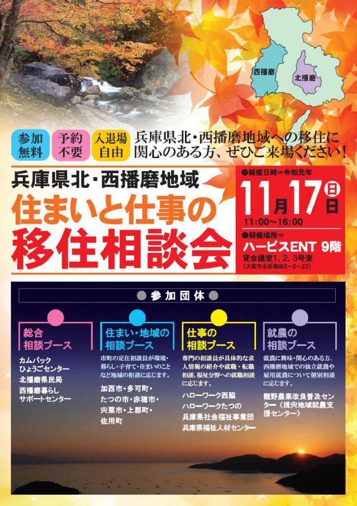 兵庫県北・西播磨地域「住まいと仕事の移住相談会」 @ ハービスENT 9階 貸会議室 1・2・3号貸会議室