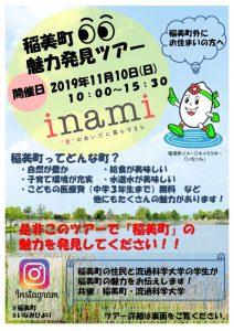 inamitaiken-tourのサムネイル