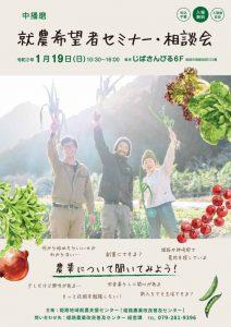 中播磨就農希望者セミナー・相談会 @ じばさんびる6F(姫路駅前すぐ)