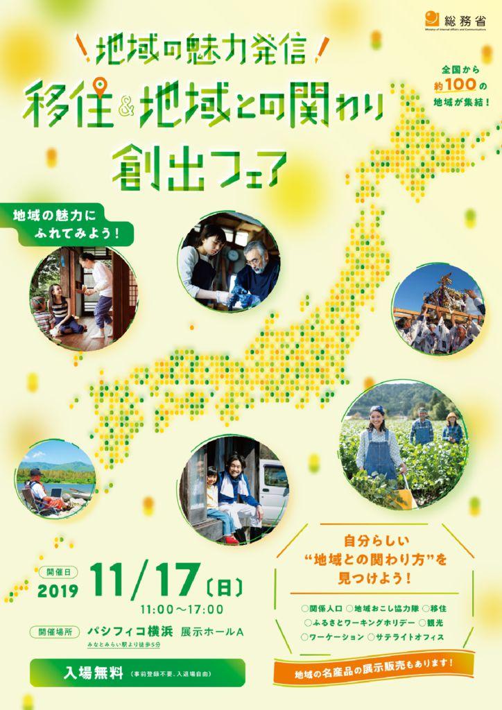 地域の魅力発信!移住&地域との関わり創出フェア @ パシフィコ横浜 展示ホールA