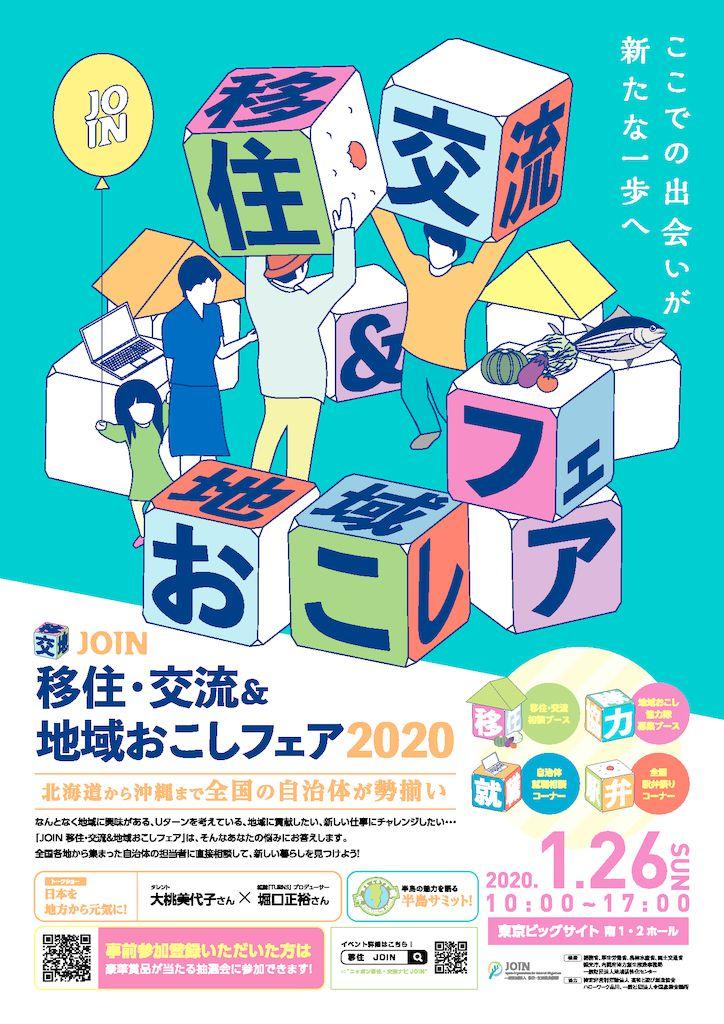 JOIN移住・交流&地域おこしフェア2020 @ 東京ビックサイト 南1・2ホール