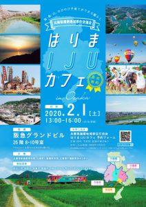 兵庫県播磨地域移住交流会-はりまIJUカフェ- @ 阪急グランドビル26階8・10号室