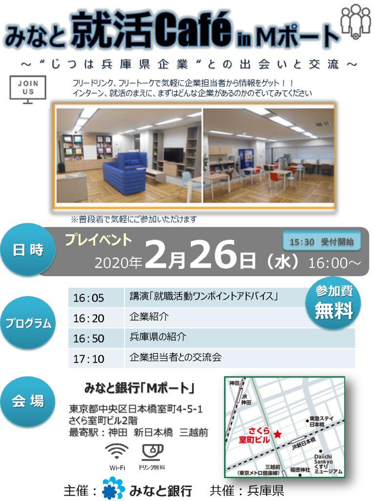 みなと就活cafe in Mポート @ みなと銀行「Mポート」