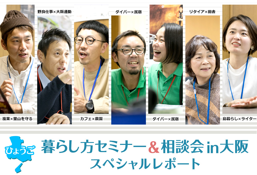 ひょうご暮らし方セミナー&相談会in大阪 スペシャルレポート