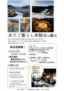 あさご暮らし体験会 in 黒川 たき火で料理体験!  @ 集合場所:農家民宿まるつね