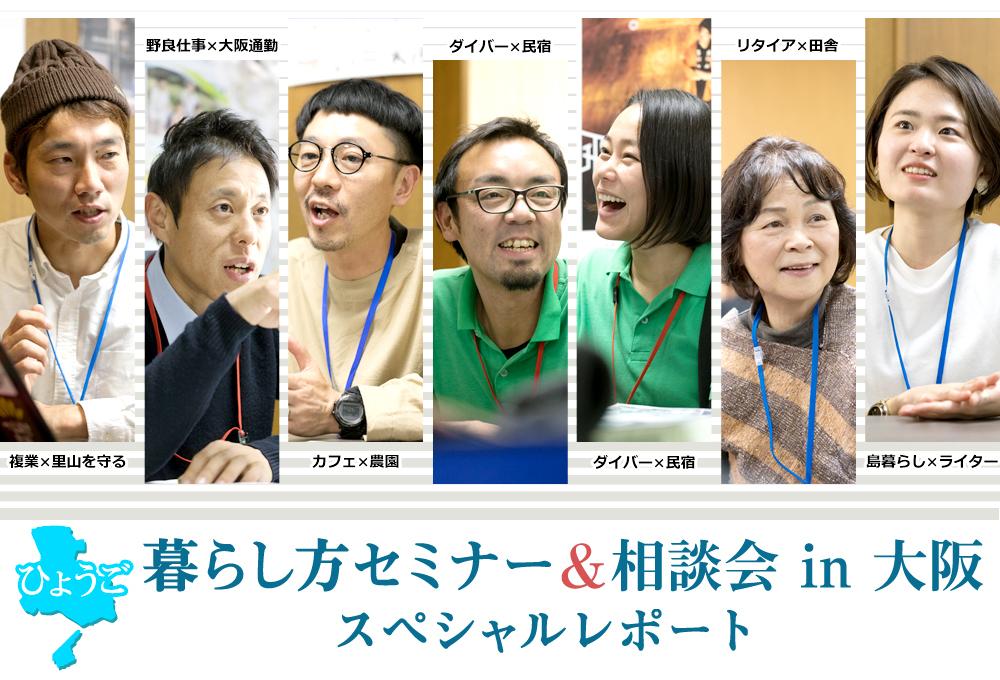 ひょうご暮らし方セミナー&相談会in大阪 セミナーレポート