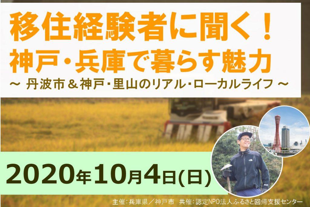 【終了しました】移住者経験者に聞く!神戸・兵庫で暮らす魅力~丹波市&神戸・里山のリアル・ローカルライフ~